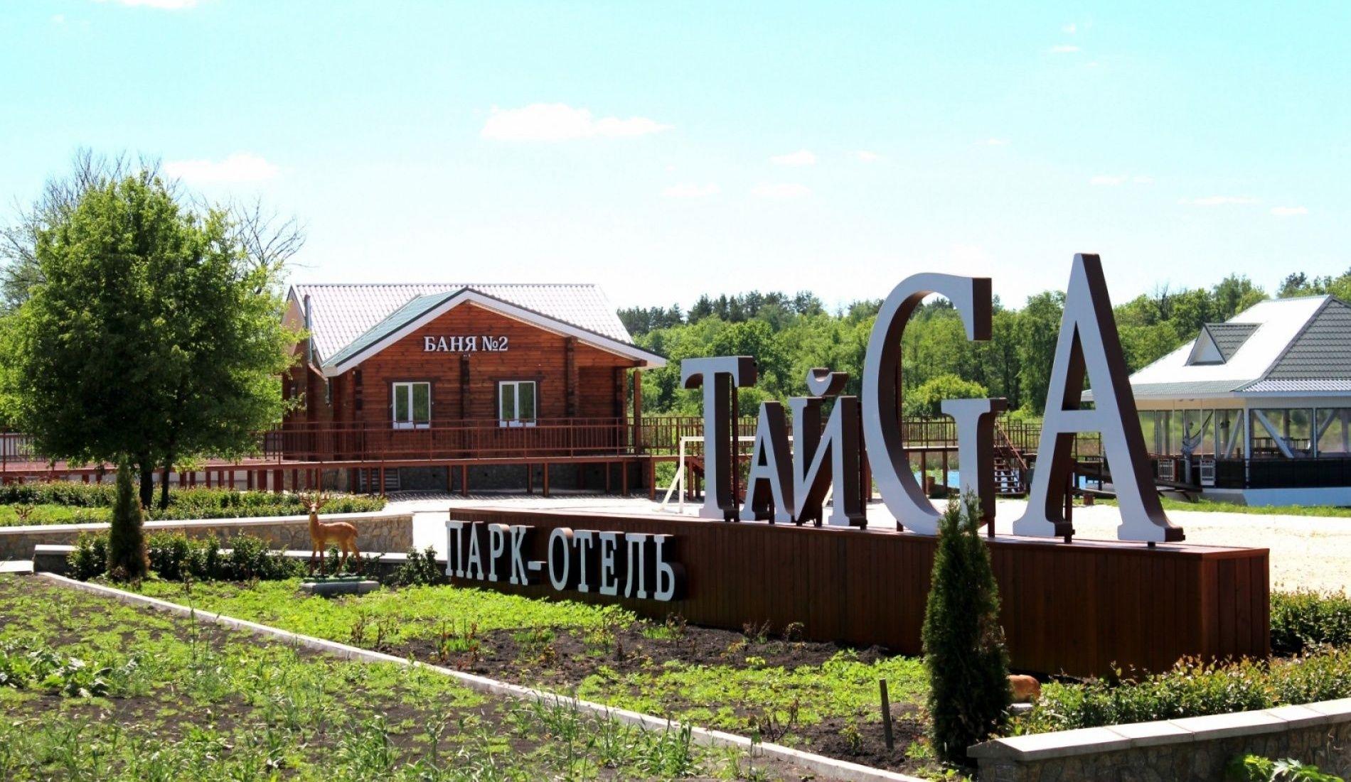Парк-отель «ТайGA» Воронежская область, фото 22