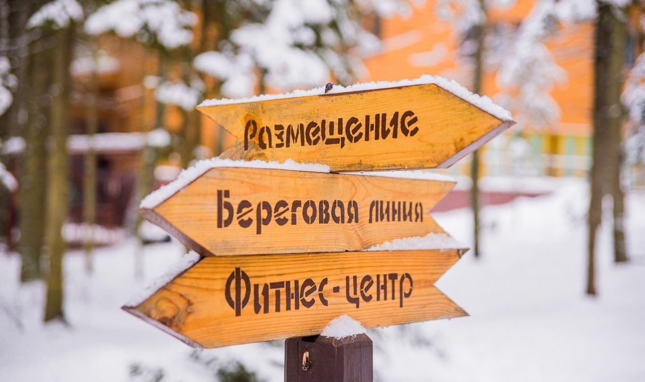 Дачный отель «Истра Holiday» Московская область, фото 18