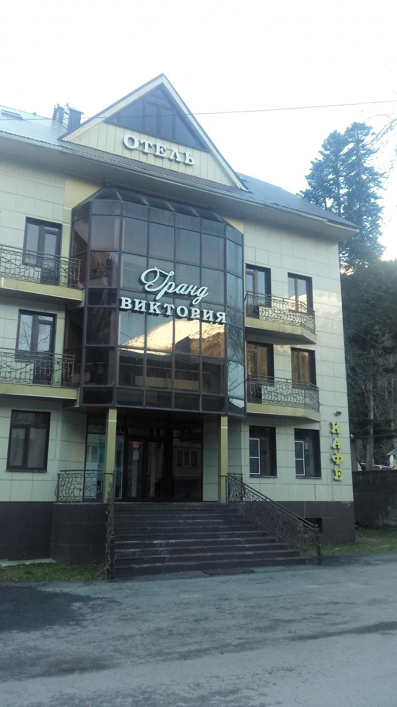 Гостиница «Гранд Виктория» Карачаево-Черкесская Республика, фото 4