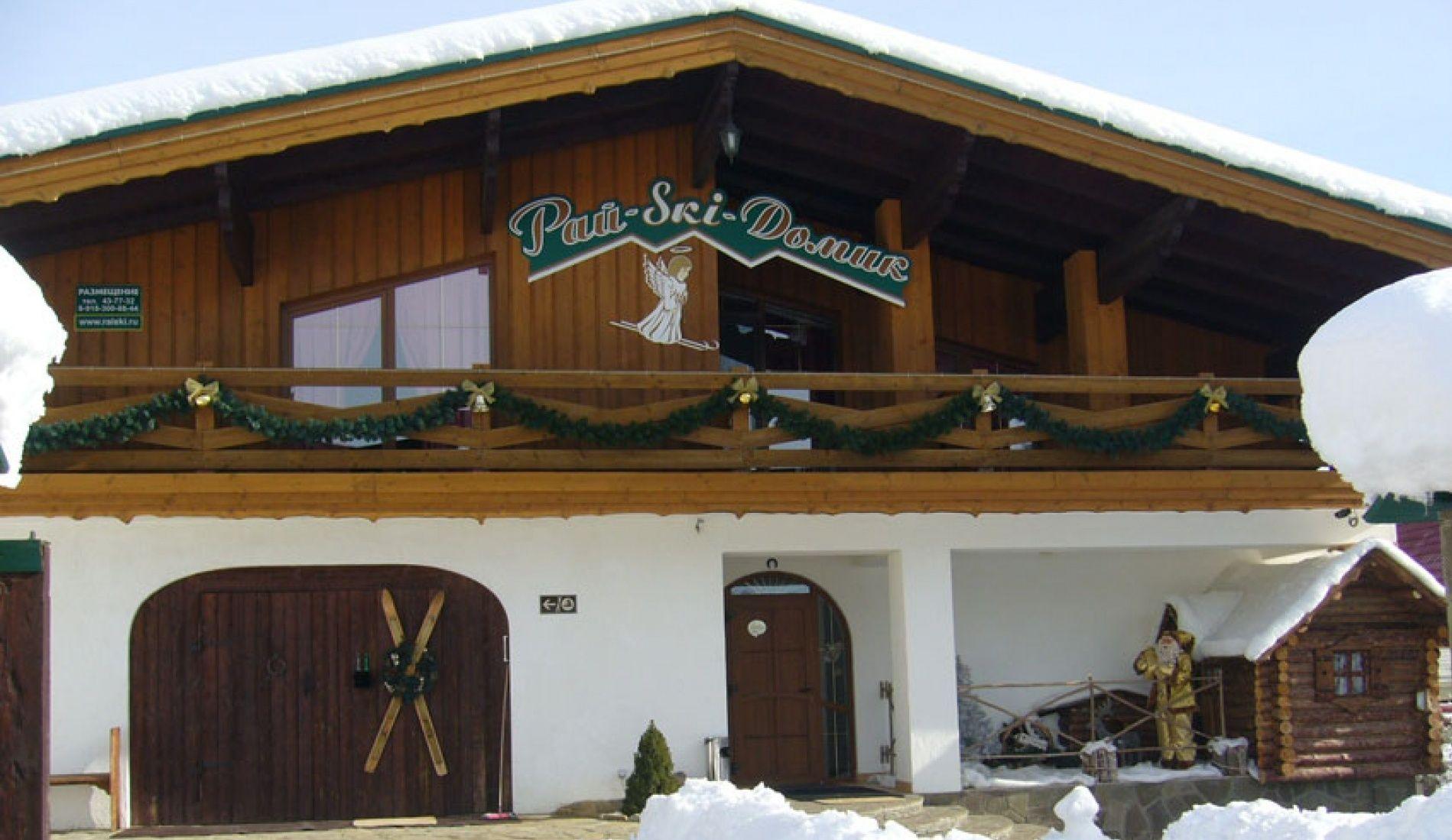 Гостевой дом «Рай-Ski-Домик» Краснодарский край, фото 13