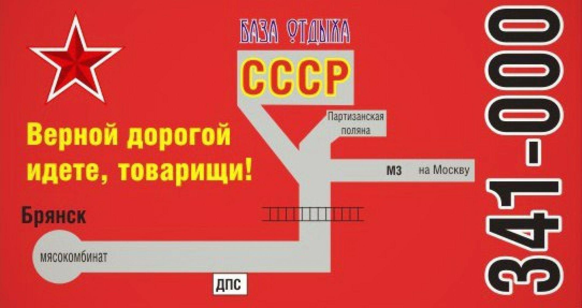 """Загородный клуб """"СССР"""" Брянская область, фото 9"""