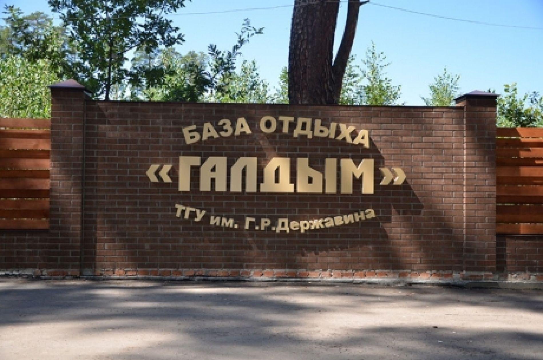 """База отдыха """"Галдым"""" Тамбовская область, фото 1"""