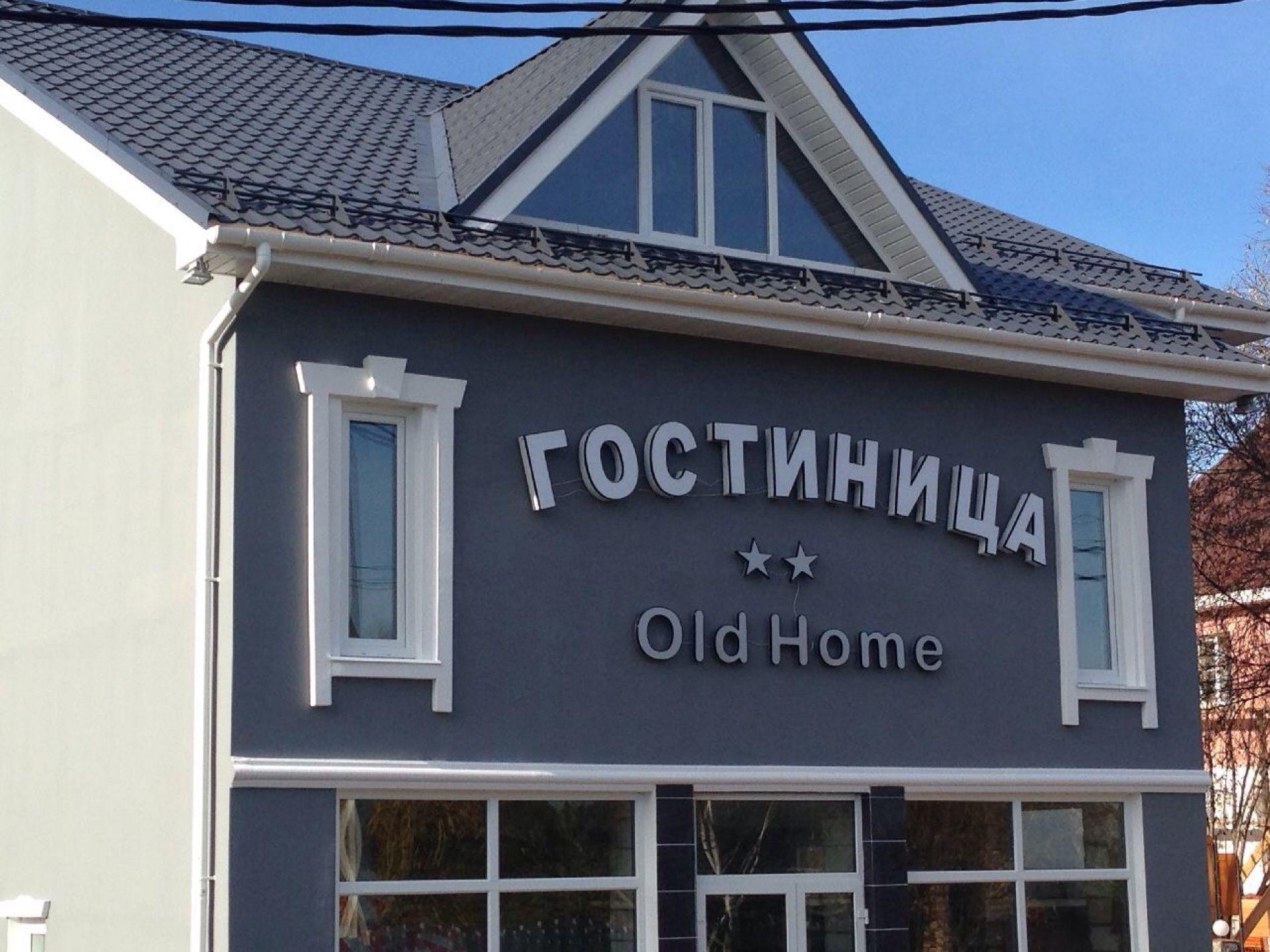 """Гостиничный комплекс """"Old Home"""" Московская область, фото 1"""