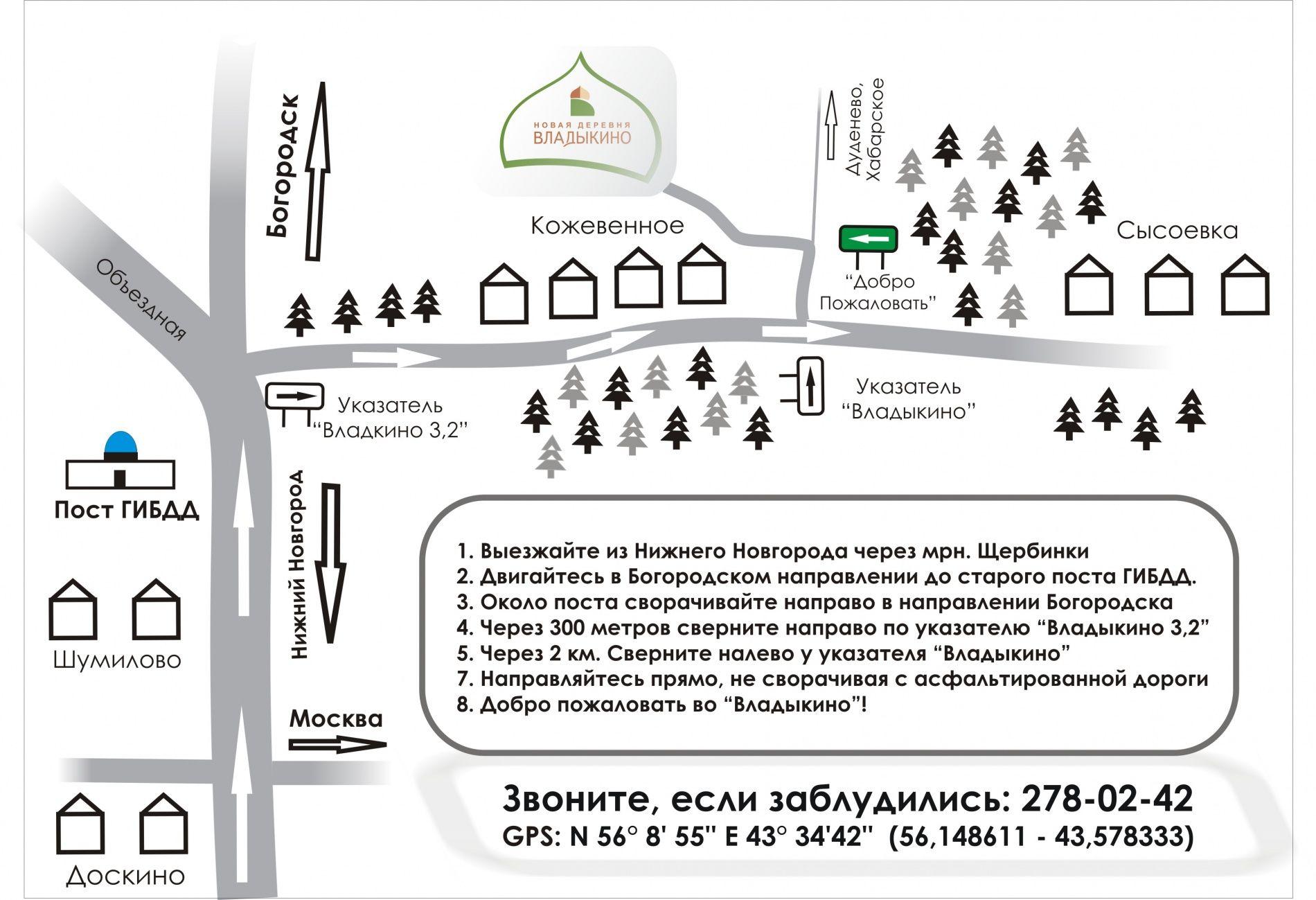 """База отдыха Подворье """"Владыкино"""" Нижегородская область, фото 4"""