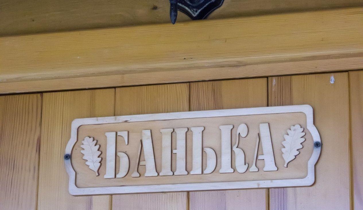 """База отдыха """"Кедровая заимка"""" Новосибирская область, фото 6"""