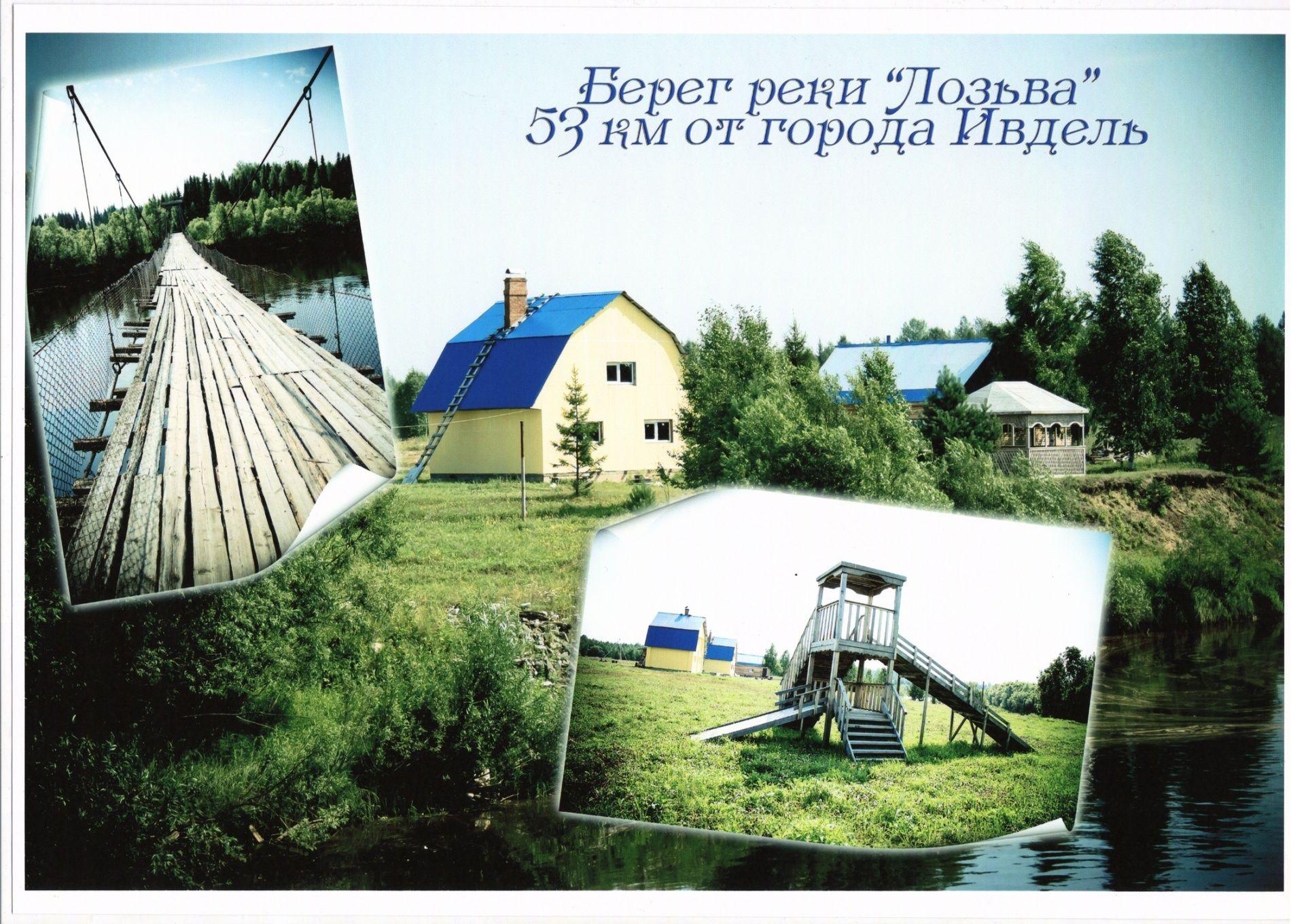 """База отдыха """"Новошипичный"""" Свердловская область, фото 7"""