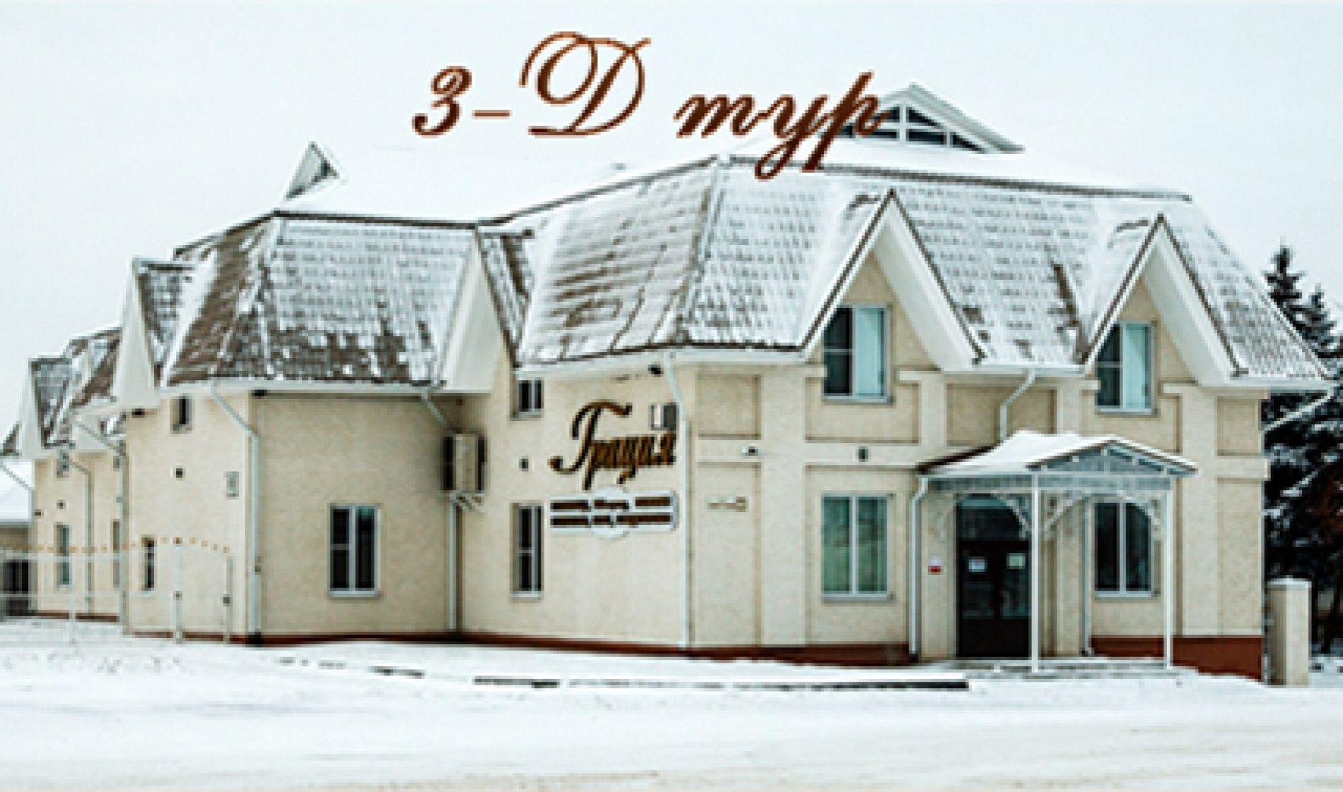 """Гостиничный комплекс """"Грация"""" Курская область, фото 1"""