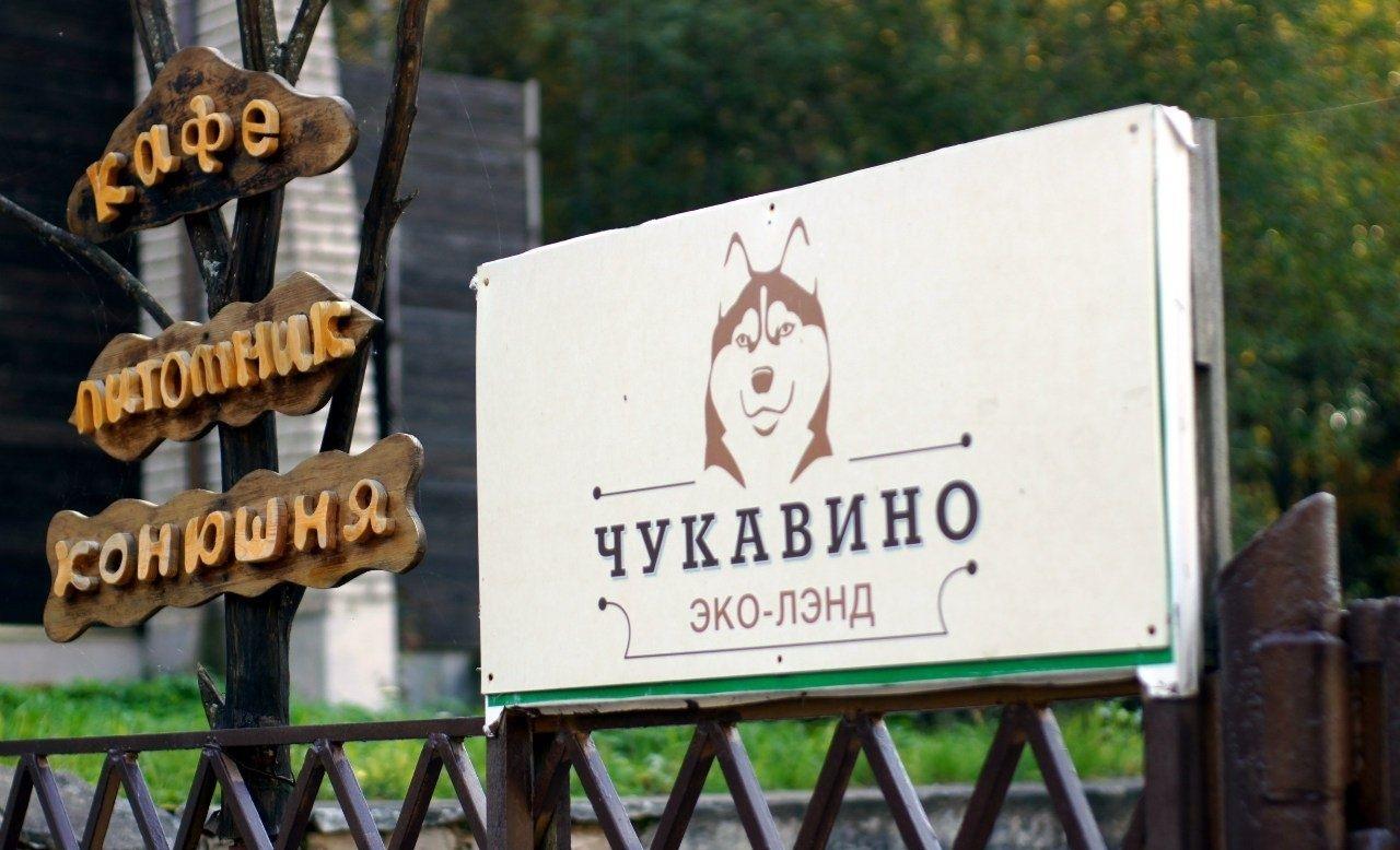 """Эко-лэнд """"Чукавино"""" Тверская область, фото 3"""