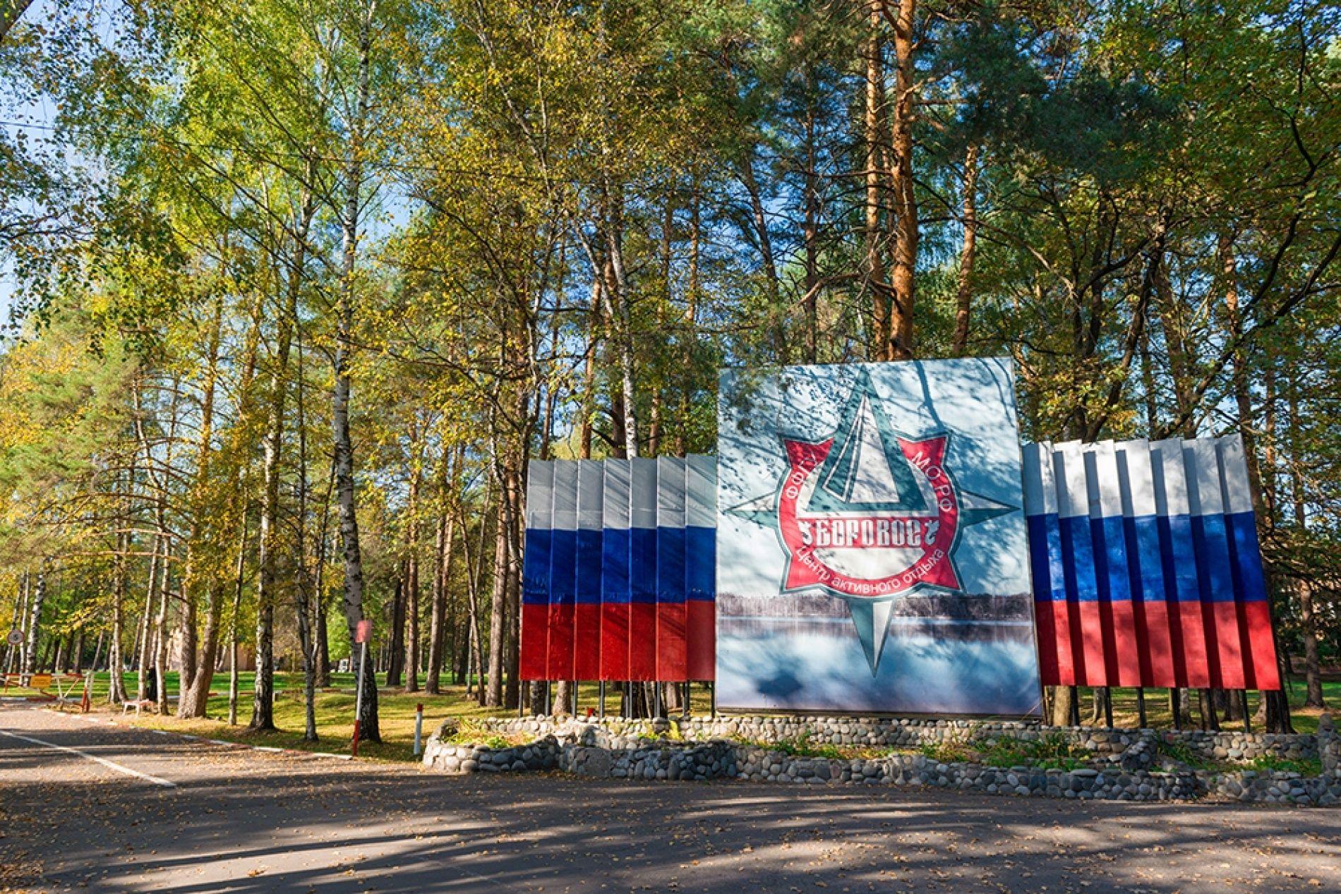 База отдыха «Боровое» Московская область, фото 16