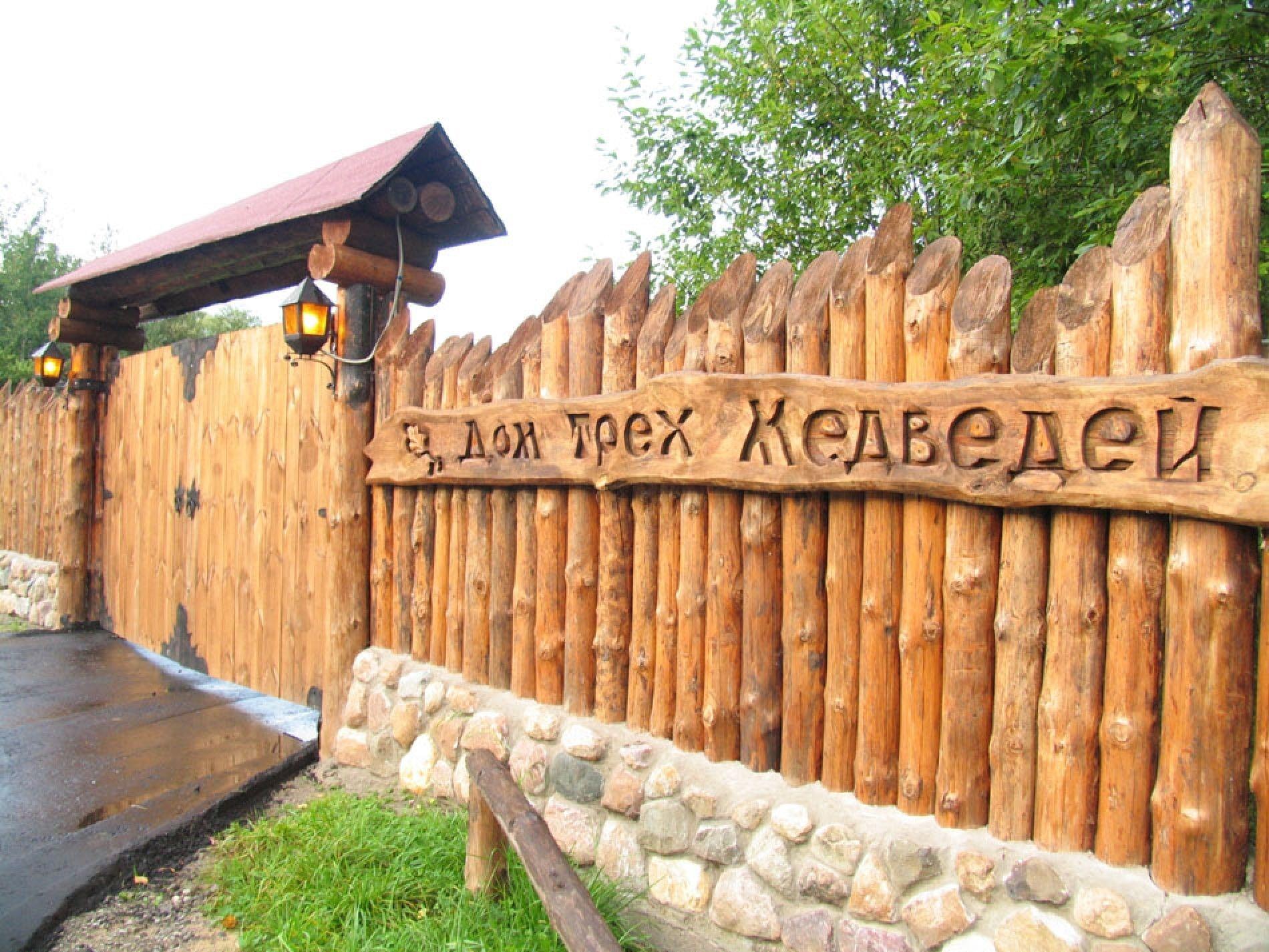 """Комплекс отдыха """"Колкуново"""" Тверская область """"Три медведя"""", фото 2"""