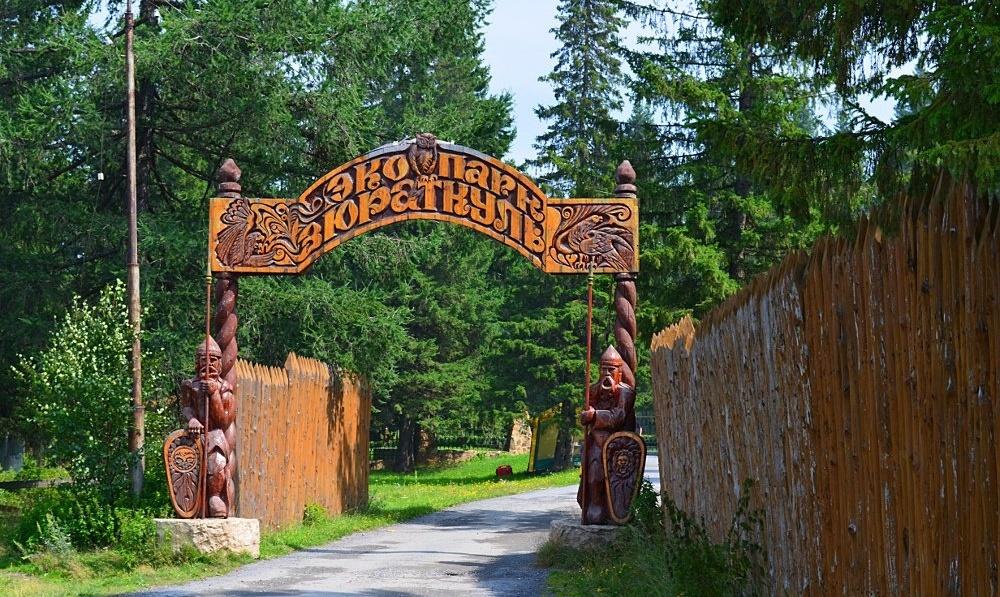 Эко-парк «Зюраткуль» Челябинская область, фото 9
