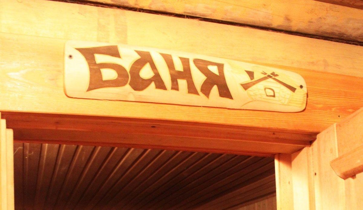 """Турбаза """"Дюны"""" Калининградская область, фото 4"""