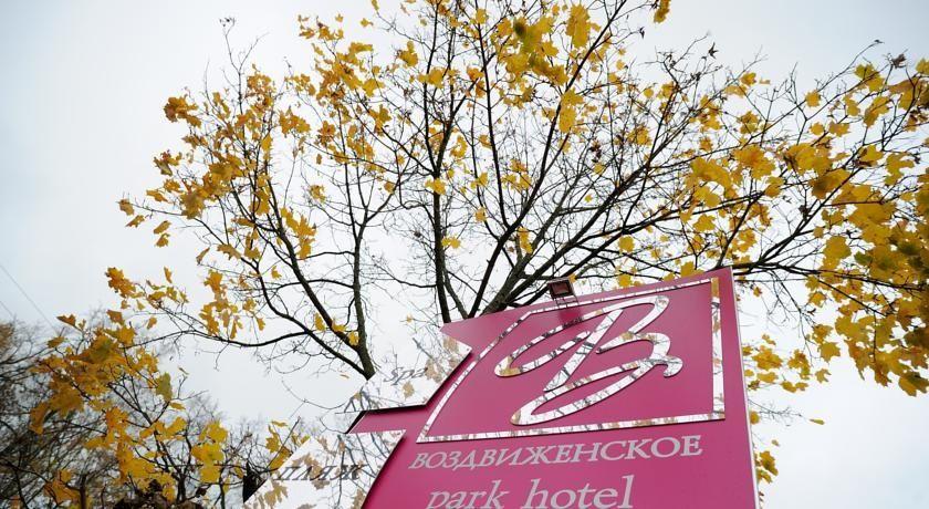 Парк-отель «Воздвиженское» Московская область, фото 3