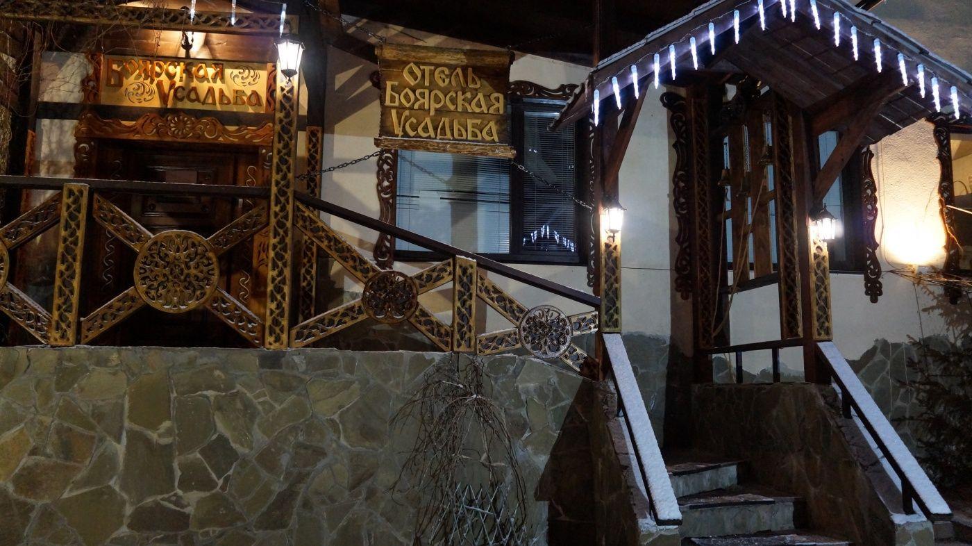 """Загородный отель """"Боярская усадьба"""" Московская область, фото 3"""
