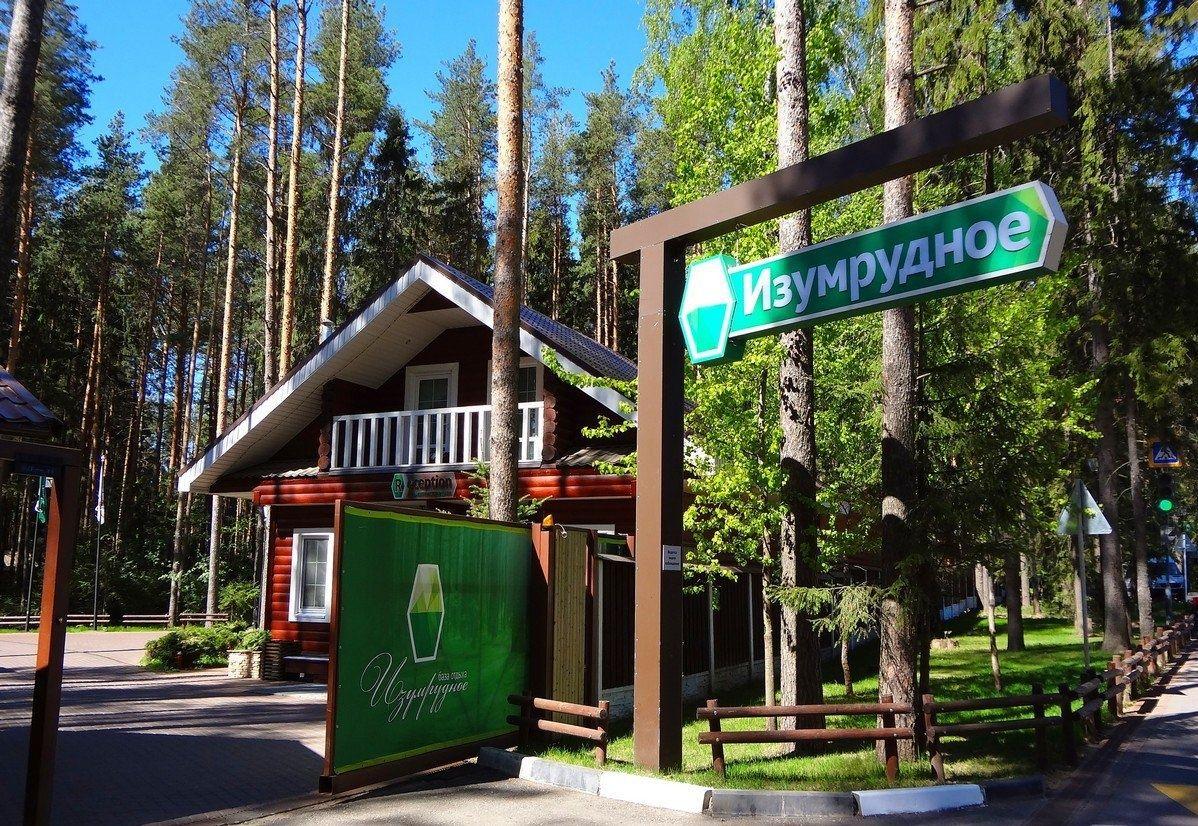 База отдыха «Изумрудное» Нижегородская область, фото 1