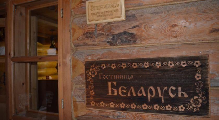 """Этноотель """"Беларусь"""" Калужская область, фото 6"""