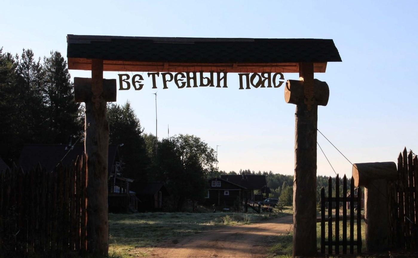 База отдыха «Ветреный пояс» Республика Карелия, фото 16