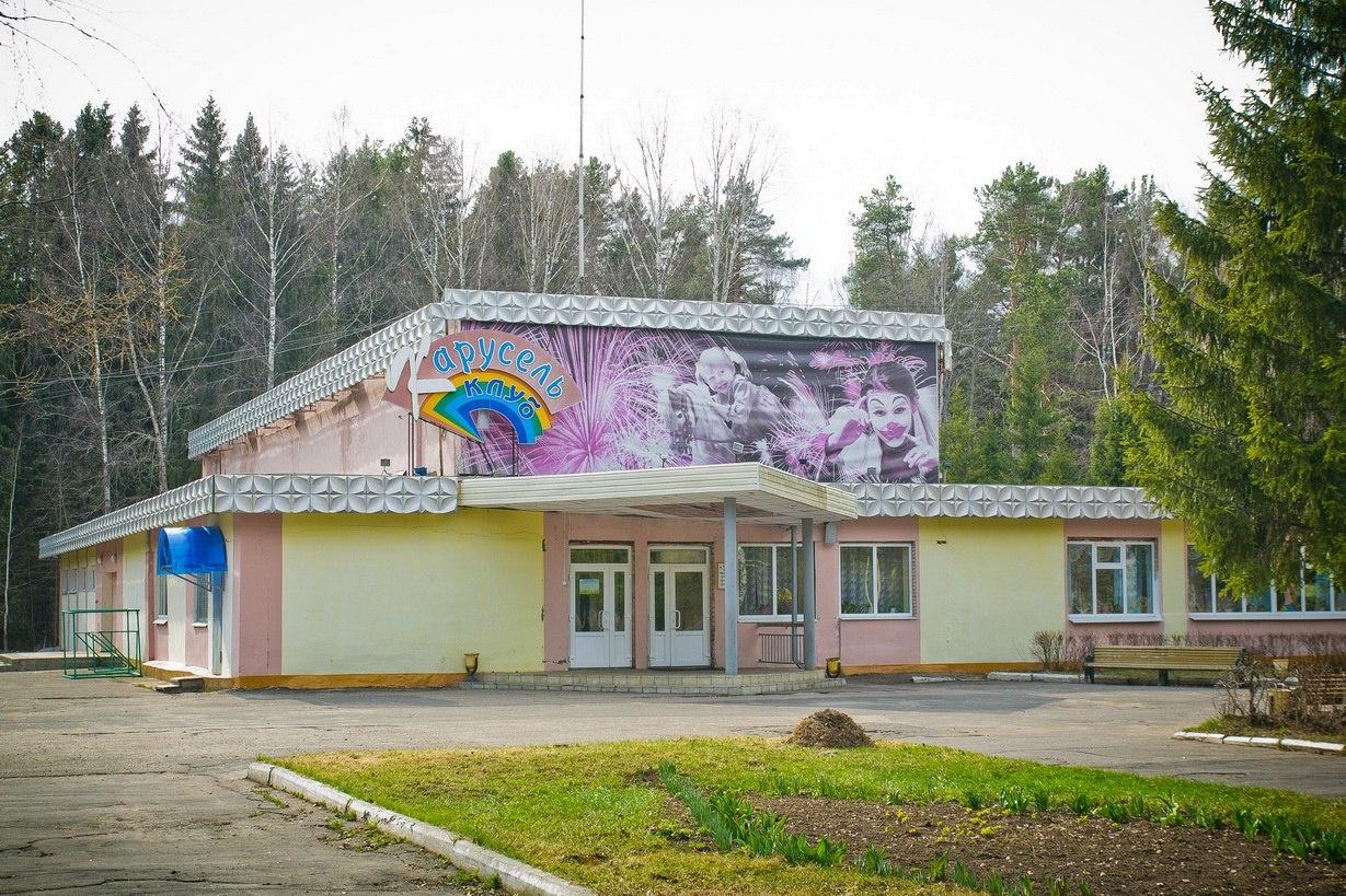 Пансионат «Лесное» Ярославская область, фото 2