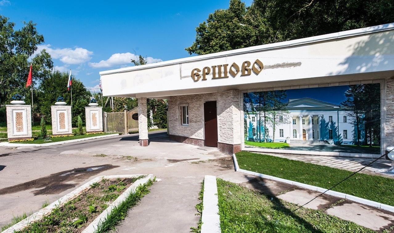 Дом отдыха «Ершово» Московская область, фото 6