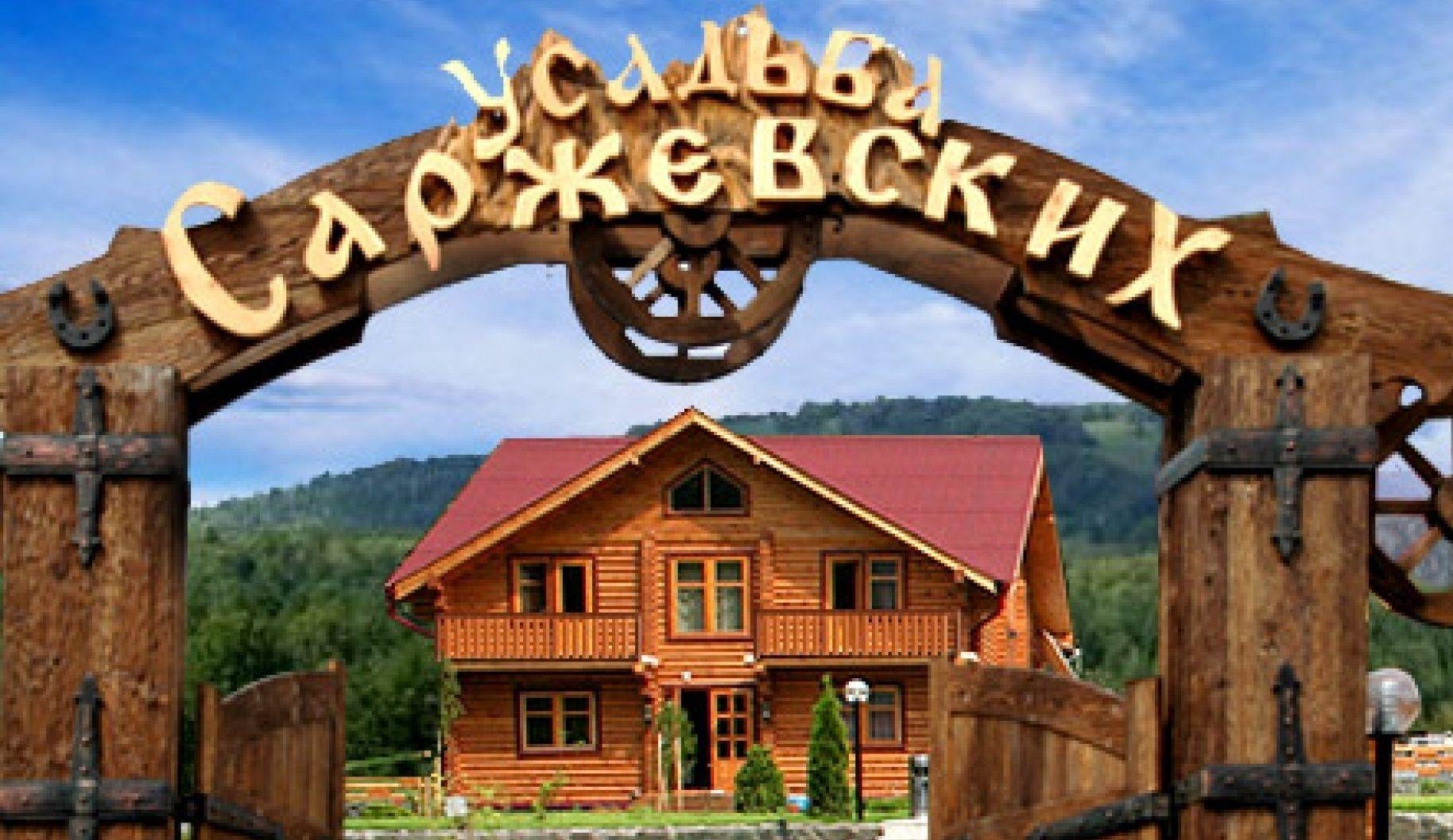 """""""Усадьба Саржевских"""" Алтайский край, фото 1"""