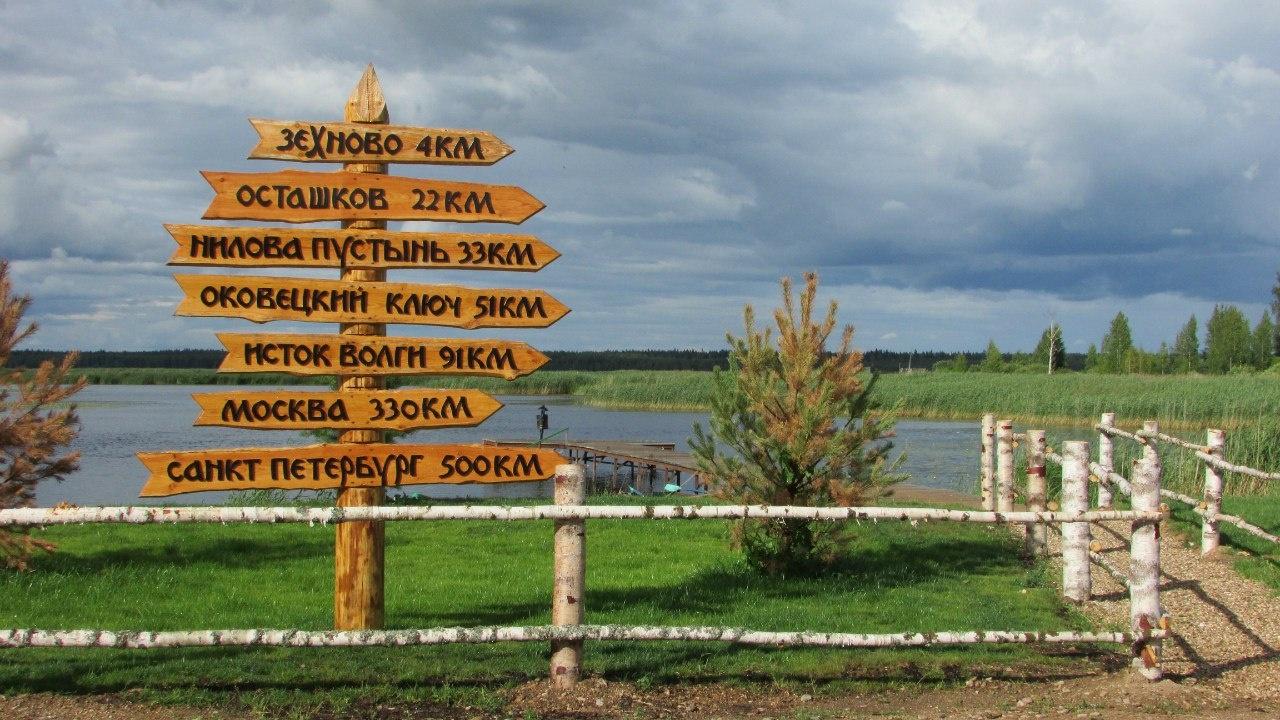 База отдыха «Селигер для вас» Тверская область, фото 32