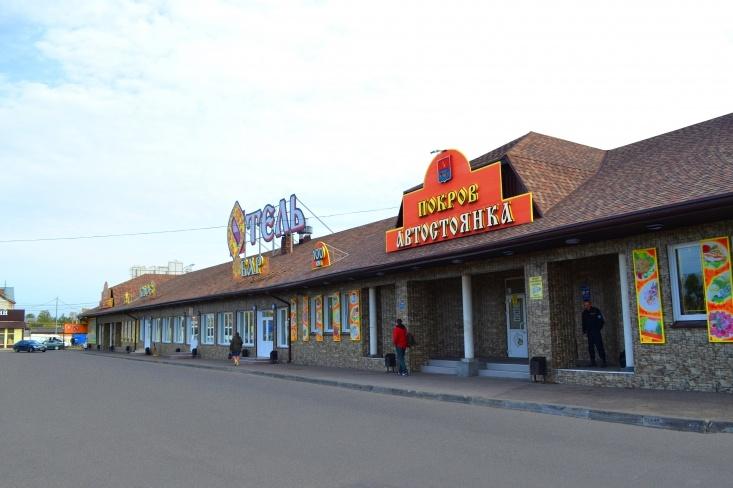 Мотель «Покровский медведь» Владимирская область, фото 6