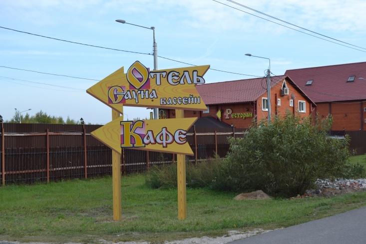 Мотель «Покровский медведь» Владимирская область, фото 7