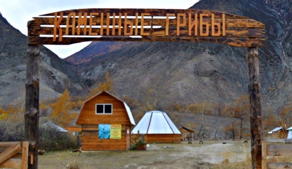 Кемпинг «Каменные грибы» Республика Алтай, фото 2