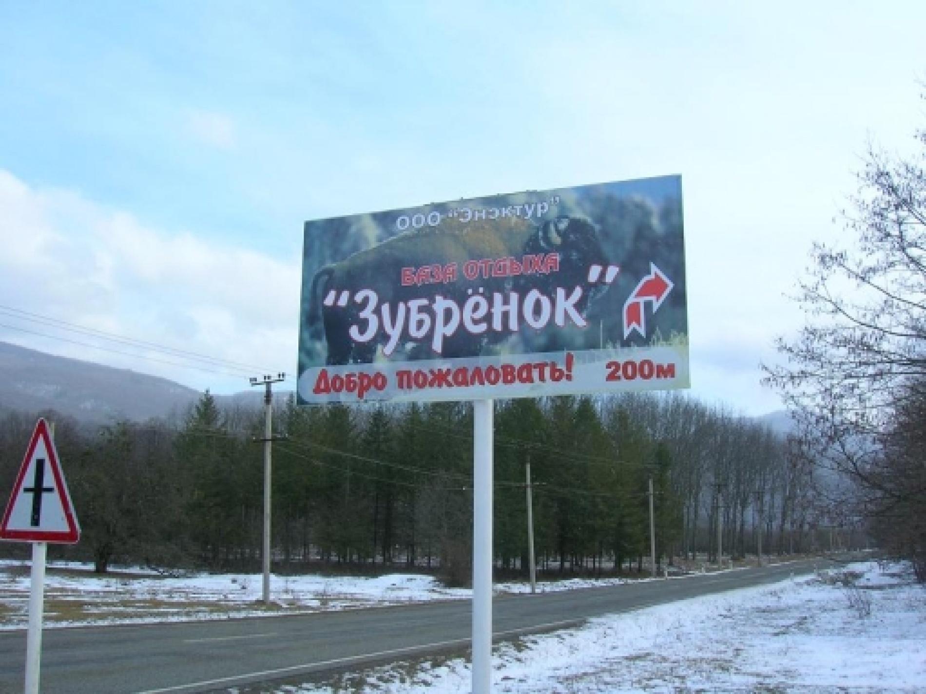 """База отдыха """"Зубренок"""" Республика Адыгея, фото 2"""