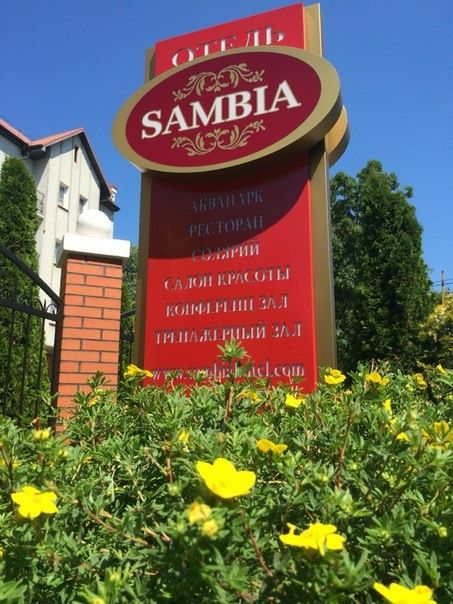 База отдыха «Самбия» Калининградская область, фото 7