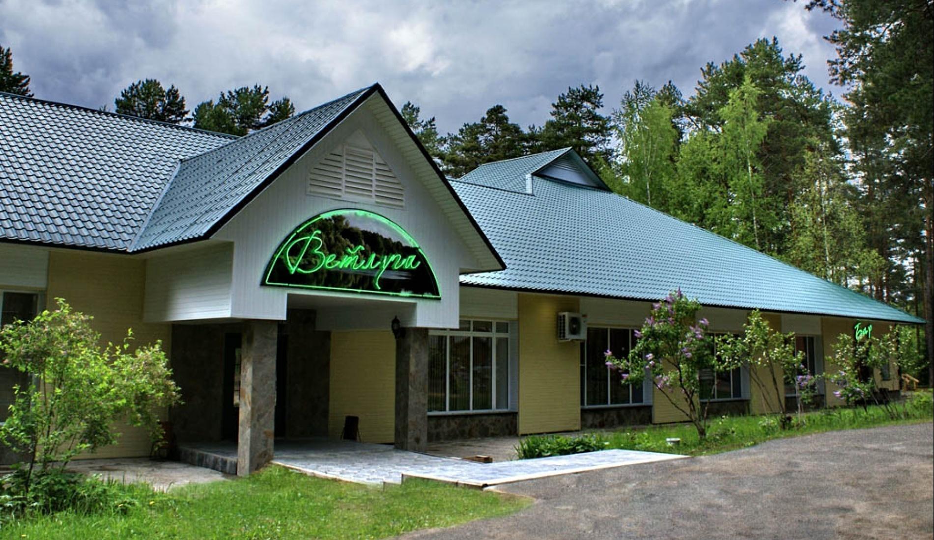 """База отдыха """"Ветлуга"""" Костромская область, фото 1"""