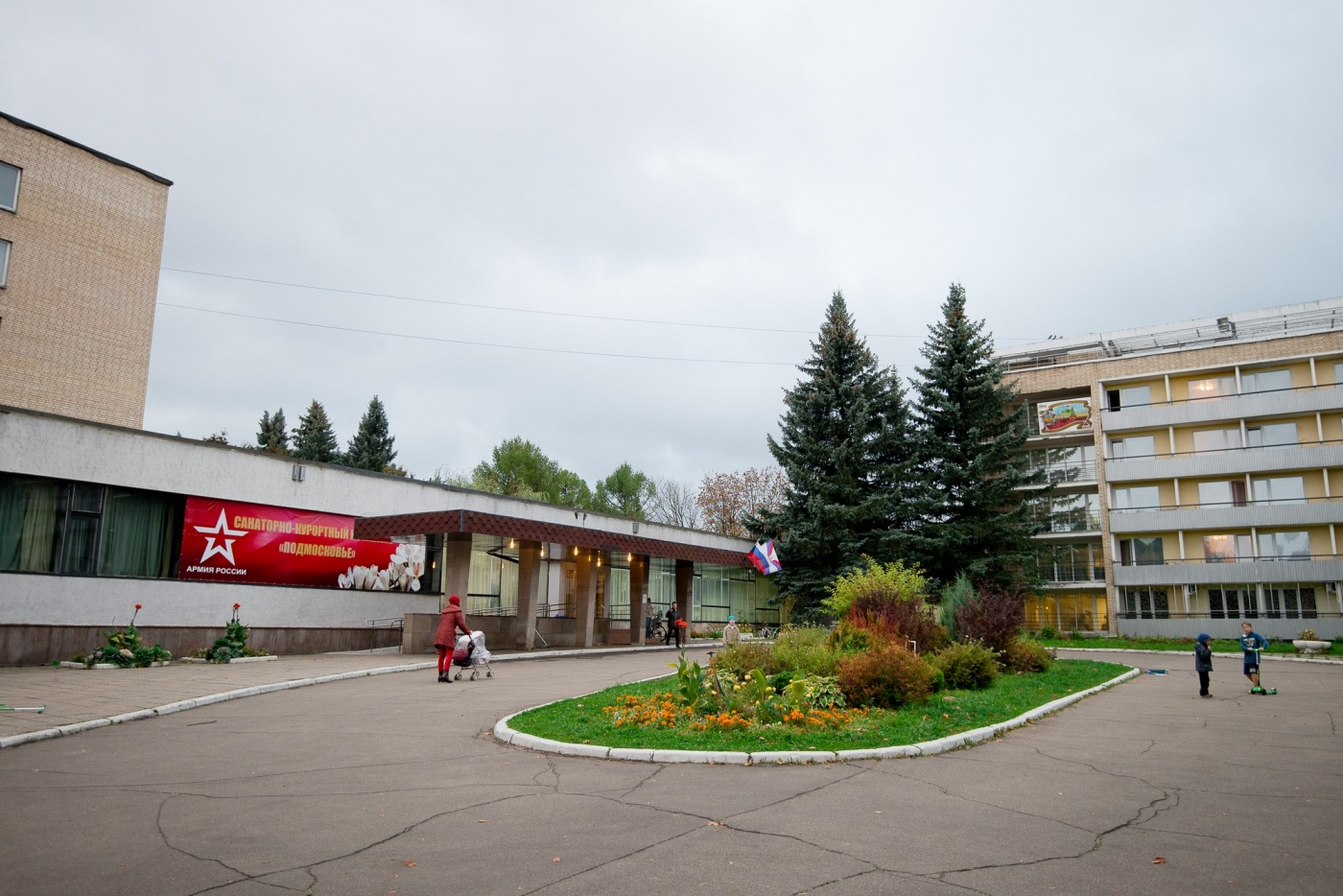 Дом отдыха «Подмосковье» Московская область, фото 3
