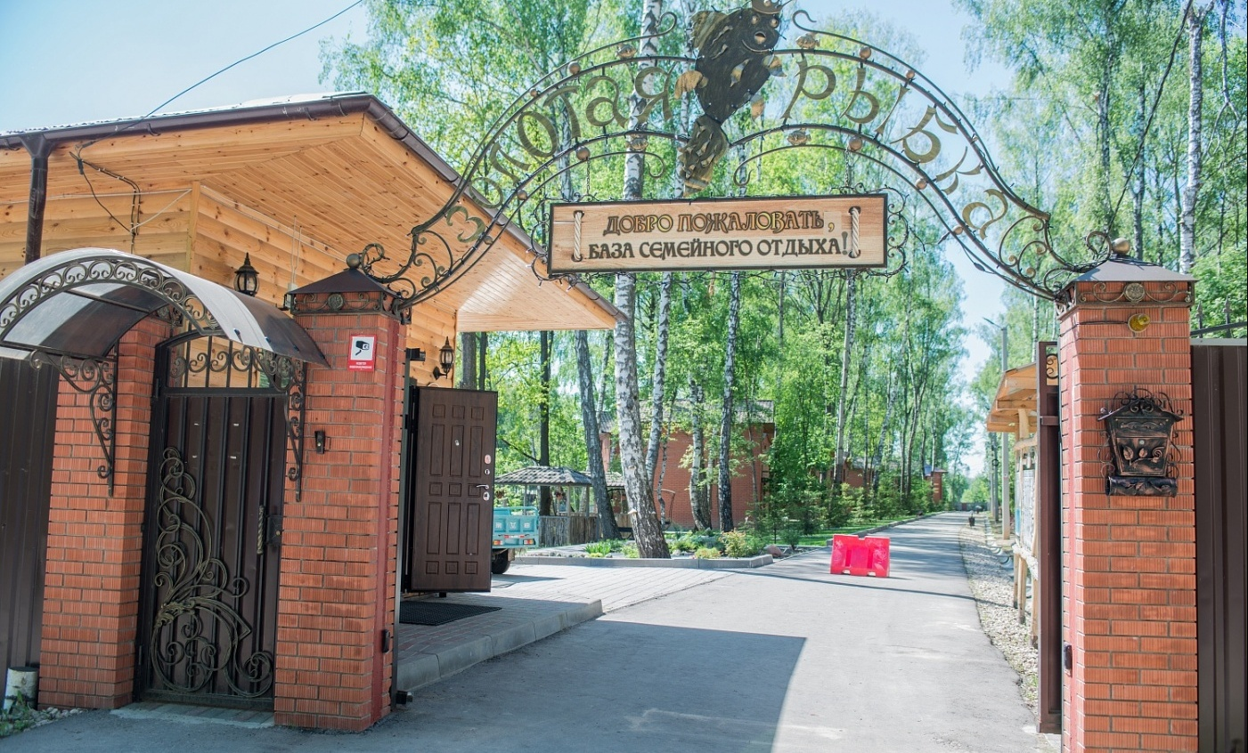 База отдыха «Золотая рыбка» Московская область, фото 3