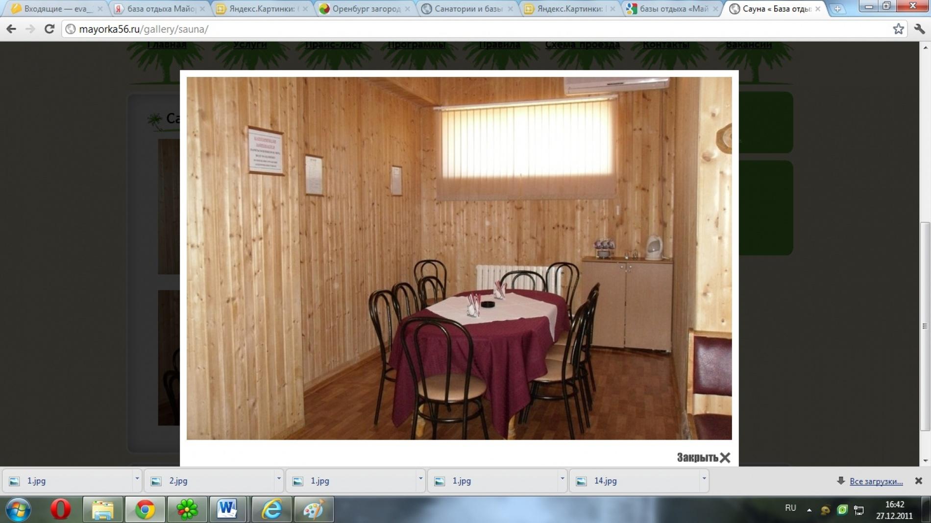 """База отдыха """"Майорка"""" Оренбургская область, фото 8"""