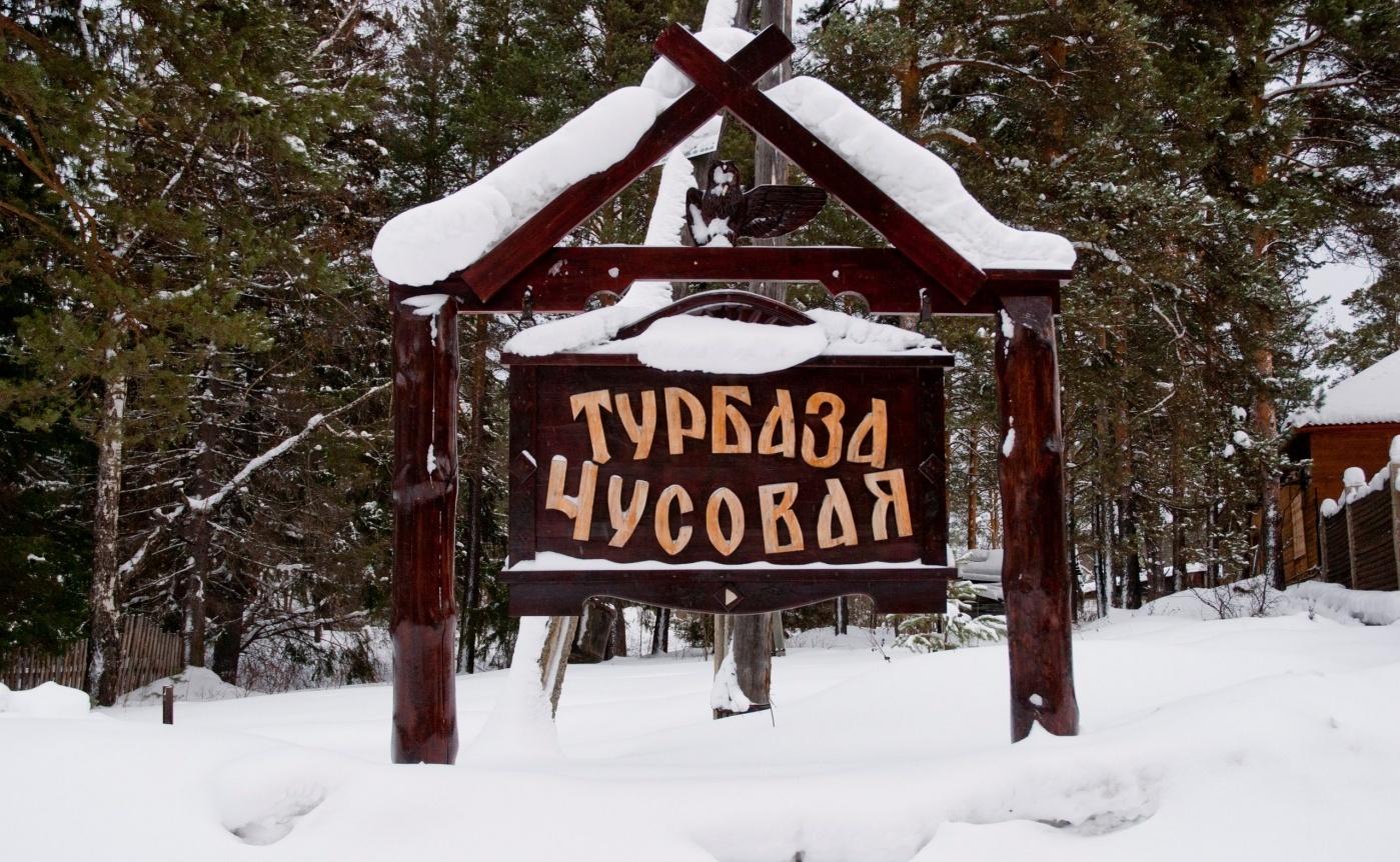 """Турбаза """"Чусовая"""" Свердловская область, фото 33"""