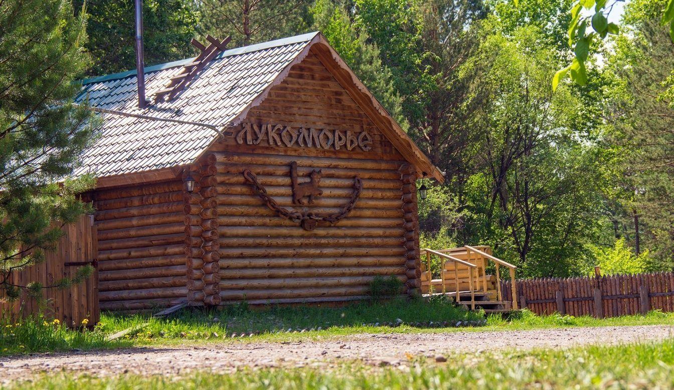 Центр отдыха «Лукоморье» Иркутская область, фото 1